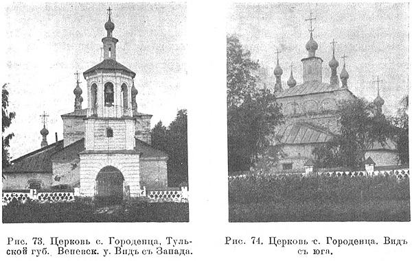 Веневский уезд - Городенец: http://www.veneva.ru/Gorodenec.html