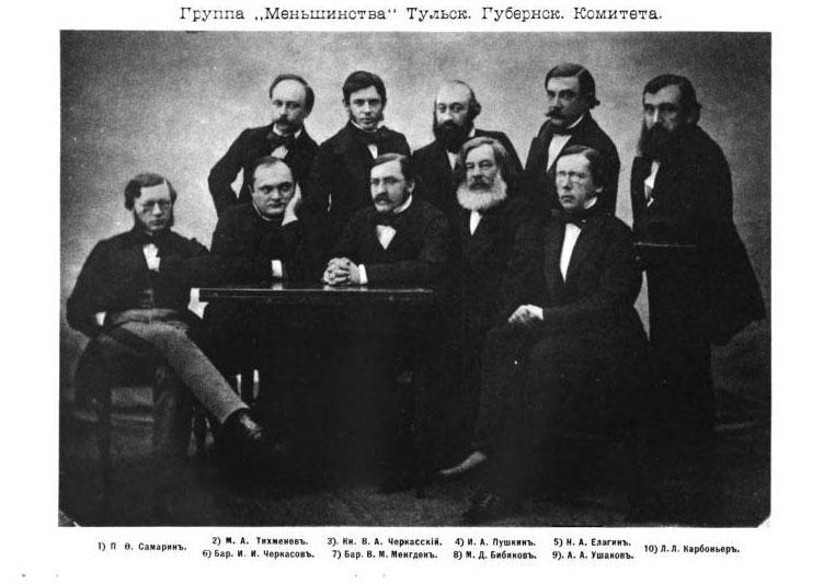 1858-menshinstvo.jpg